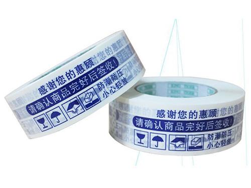 淘宝网印字胶带 (4)